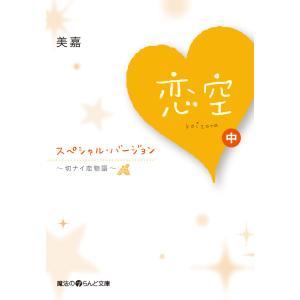 恋空 〜切ナイ恋物語〜 スペシャル・バージョン [中] 電子書籍版 / 著者:美嘉|ebookjapan