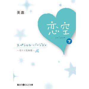 恋空 〜切ナイ恋物語〜 スペシャル・バージョン [下] 電子書籍版 / 著者:美嘉|ebookjapan