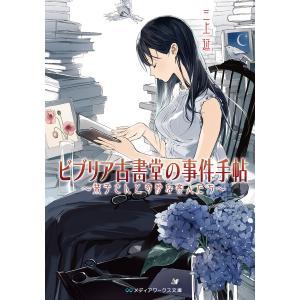 著者:三上延 出版社:KADOKAWA 連載誌/レーベル:メディアワークス文庫 提供開始日:2013...
