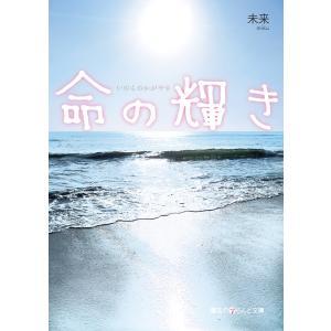 命の輝き 電子書籍版 / 著者:未来|ebookjapan