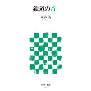 鉄道の音 電子書籍版 / 著者:向谷実|ebookjapan