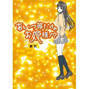 あいつ等だけのお姫様!?(2) 電子書籍版 / 著者:結衣|ebookjapan