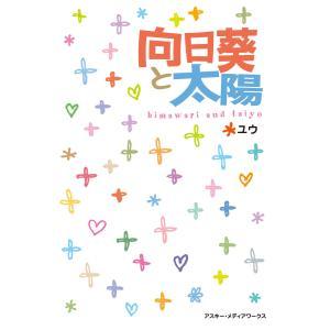 向日葵と太陽 電子書籍版 / 著者:ユウ|ebookjapan