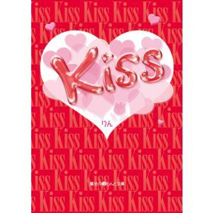 Kiss 電子書籍版 / 著者:りん|ebookjapan