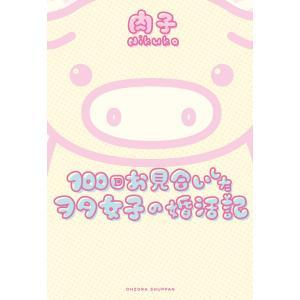 【初回50%OFFクーポン】100回お見合いしたヲタ女子の婚活記 電子書籍版 / 肉子|ebookjapan