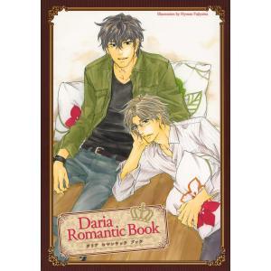 Daria Romantic Book-ダリアロマンチックブック- 電子書籍版|ebookjapan