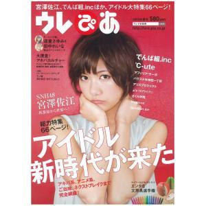 ウレぴあ 2013年 5月号 電子書籍版 / ウレぴあ編集部|ebookjapan
