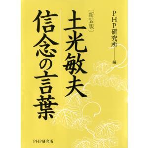 [新装版]土光敏夫 信念の言葉 電子書籍版 / 編:PHP研究所|ebookjapan