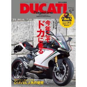 DUCATI Magazine 2013年5月号 電子書籍版 / DUCATI Magazine編集...