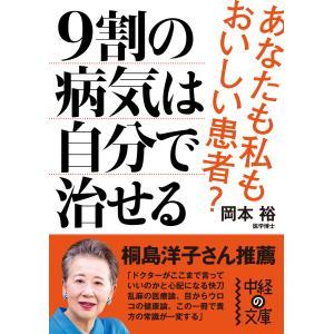 9割の病気は自分で治せる 電子書籍版 / 著者:岡本裕|ebookjapan