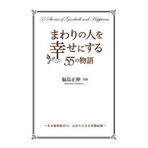 まわりの人を幸せにする55の物語 電子書籍版 / 著者:福島正伸|ebookjapan