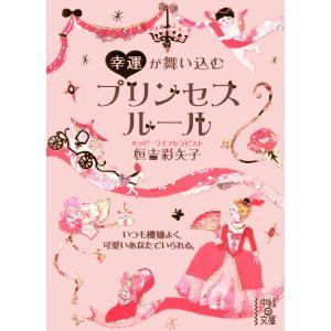 幸運が舞い込む プリンセスルール 電子書籍版 / 著者:恒吉彩矢子|ebookjapan