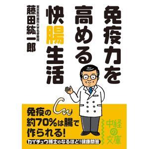免疫力を高める 快腸生活 電子書籍版 / 著者:藤田紘一郎|ebookjapan