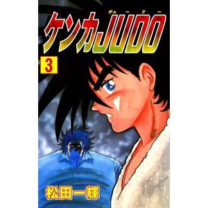 【初回50%OFFクーポン】ケンカJUDO (3) 電子書籍版 / 松田一輝|ebookjapan