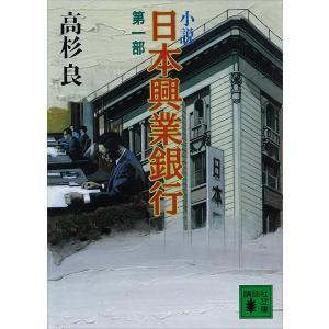 小説 日本興業銀行 (1) 電子書籍版 / 高杉良|ebookjapan