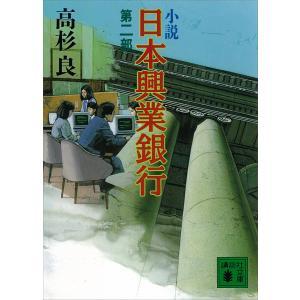 小説 日本興業銀行 (2) 電子書籍版 / 高杉良|ebookjapan