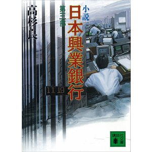 小説 日本興業銀行 (3) 電子書籍版 / 高杉良|ebookjapan