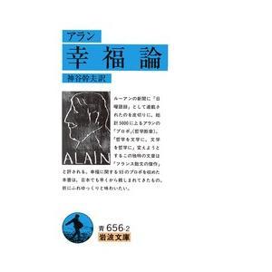 アラン 幸福論 電子書籍版 / アラン著/神谷幹夫訳