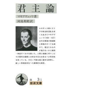 君主論 電子書籍版 / マキアヴェッリ著/河島英昭訳|ebookjapan