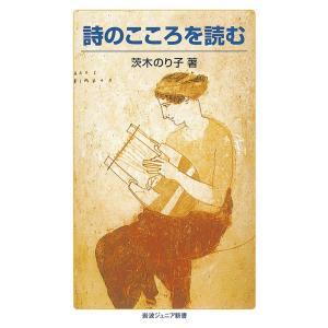 詩のこころを読む 電子書籍版 / 茨木のり子