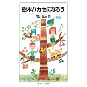 樹木ハカセになろう 電子書籍版 / 石井誠治