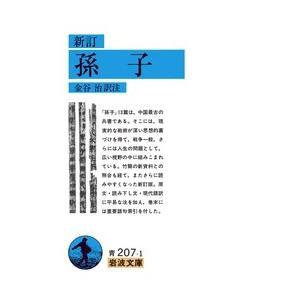 新訂 孫子 電子書籍版 / 孫子著/金谷治訳注