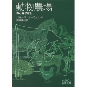 動物農場 電子書籍版 / ジョージ・オーウェル作/川端康雄訳|ebookjapan