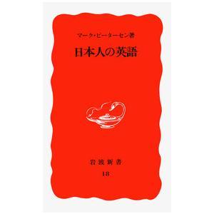 マーク・ピーターセン 出版社:岩波書店 連載誌/レーベル:岩波新書 提供開始日:2013/04/12...