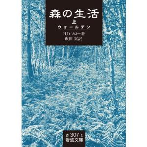 森の生活 上 電子書籍版 / ソロー著/飯田実訳