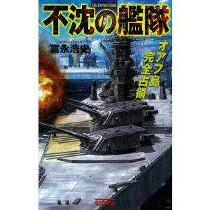 【初回50%OFFクーポン】不沈の艦隊 電子書籍版 / 富永浩史|ebookjapan