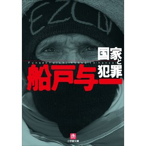 国家と犯罪 電子書籍版 / 船戸与一|ebookjapan