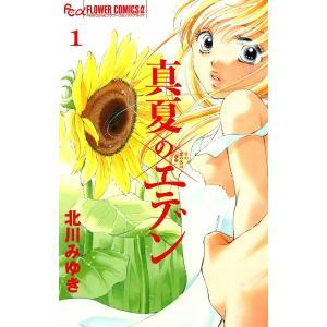 真夏のエデン (1) 電子書籍版 / 北川みゆき|ebookjapan