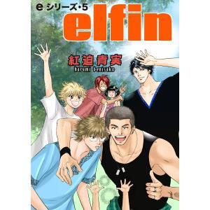 【初回50%OFFクーポン】eシリーズ (5) 電子書籍版 / 紅迫青実 ebookjapan