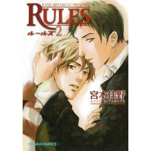 RULES (2) 電子書籍版 / 宮本佳野|ebookjapan