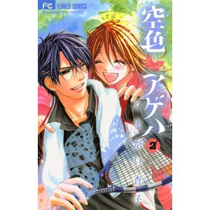 空色アゲハ (2) 電子書籍版 / くまがい杏子|ebookjapan