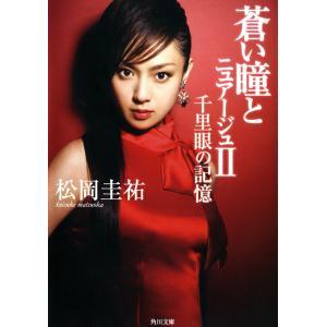 蒼い瞳とニュアージュ II 千里眼の記憶 電子書籍版 / 松岡圭祐|ebookjapan