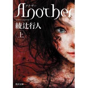 Another (上) 電子書籍版 / 綾辻行人|ebookjapan