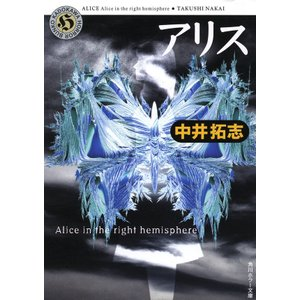 アリス Alice in the right hemisphere 電子書籍版 / 中井拓志|ebookjapan