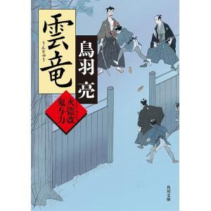 雲竜 火盗改鬼与力 電子書籍版 / 鳥羽亮|ebookjapan