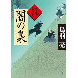闇の梟 火盗改鬼与力 電子書籍版 / 鳥羽亮|ebookjapan