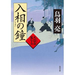 入相の鐘 火盗改鬼与力 電子書籍版 / 鳥羽亮|ebookjapan