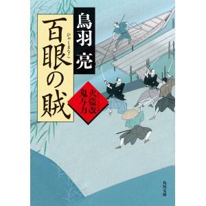 百眼の賊 火盗改鬼与力 電子書籍版 / 著者:鳥羽亮|ebookjapan