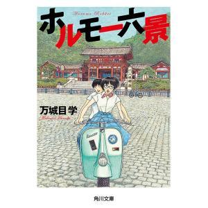 ホルモー六景 電子書籍版 / 万城目学|ebookjapan