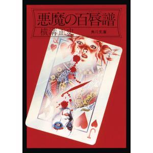 金田一耕助ファイル16 悪魔の百唇譜 電子書籍版 / 横溝正史|ebookjapan