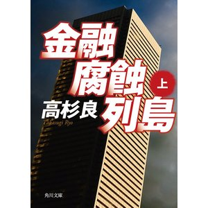金融腐蝕列島(上) 電子書籍版 / 高杉良 ebookjapan