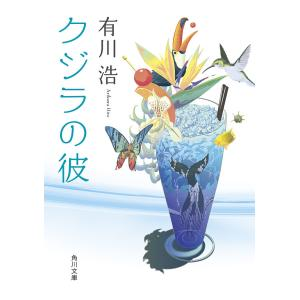 クジラの彼 電子書籍版 / 有川浩