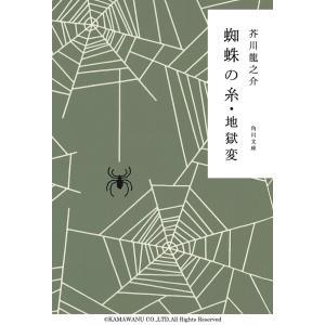 蜘蛛の糸・地獄変 電子書籍版 / 芥川龍之介 ebookjapan