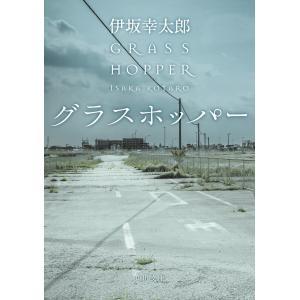 グラスホッパー 電子書籍版 / 伊坂幸太郎|ebookjapan