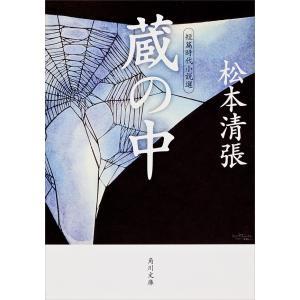 蔵の中 短篇時代小説選 電子書籍版 / 著者:松本清張|ebookjapan