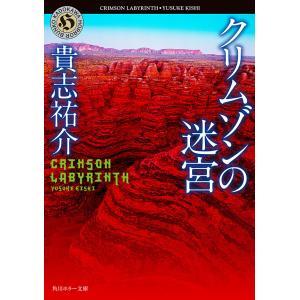 クリムゾンの迷宮 電子書籍版 / 著者:貴志祐介